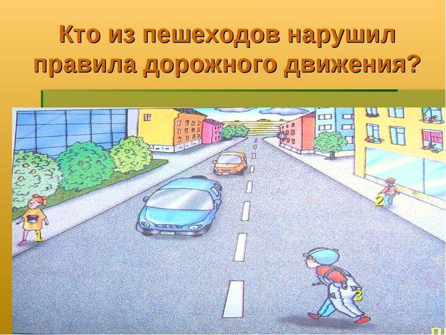 Кто из пешеходов нарушил правила дорожного движения? Пешеход № 3 1 2 3