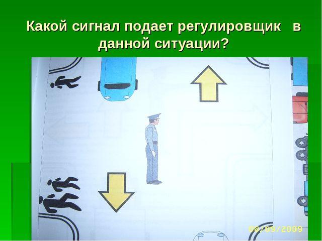Какой сигнал подает регулировщик в данной ситуации? Зелёный. Можно переходить...
