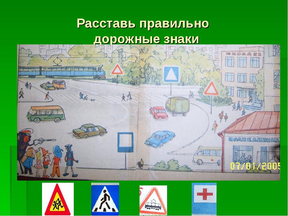 Расставь правильно дорожные знаки