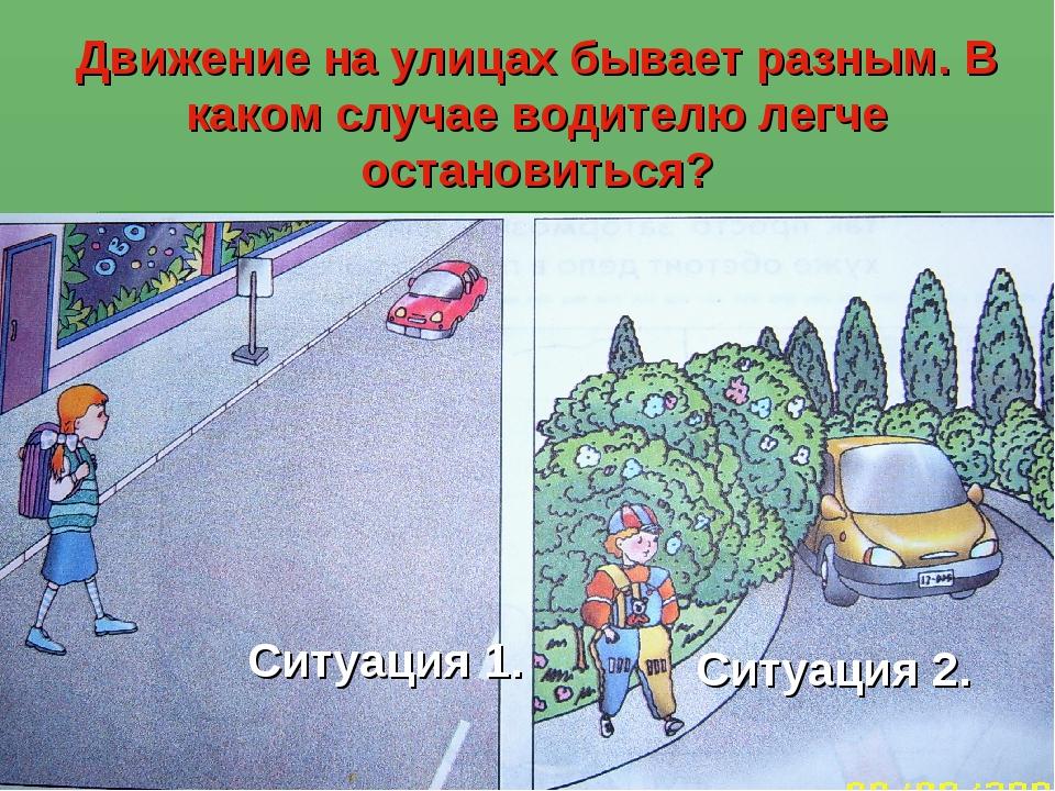 Движение на улицах бывает разным. В каком случае водителю легче остановиться?...