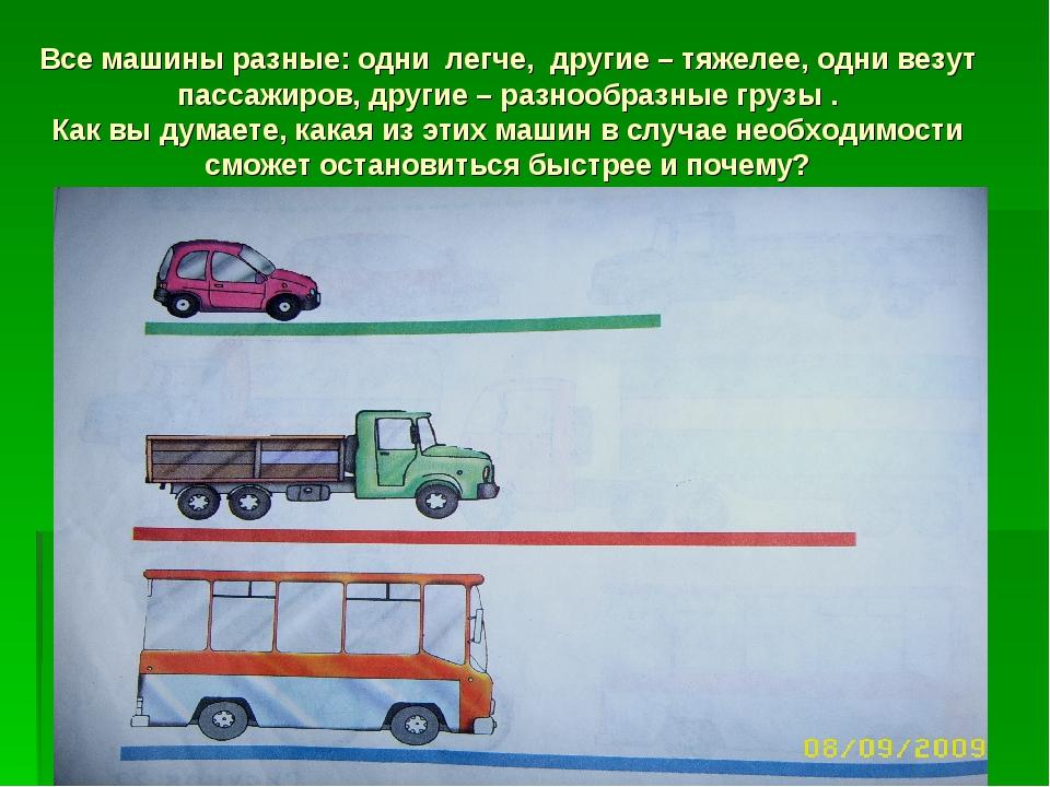 Все машины разные: одни легче, другие – тяжелее, одни везут пассажиров, други...