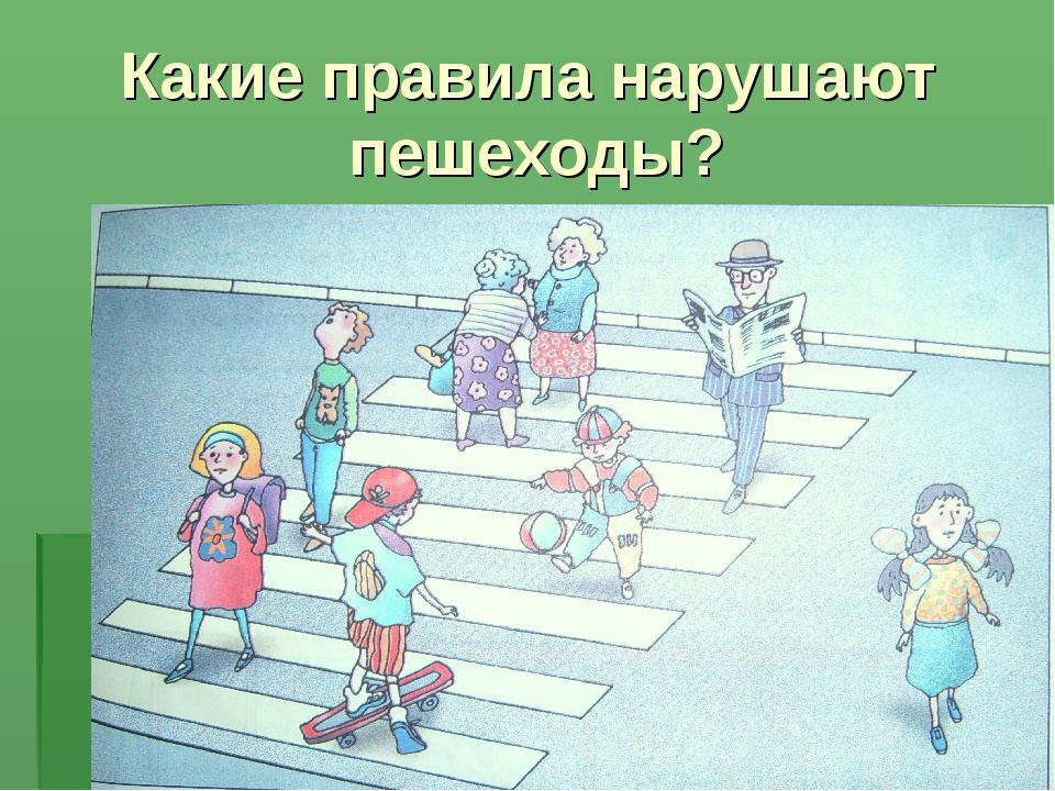 Какие правила нарушают пешеходы? Нельзя играть на дороге с мячом; Нельзя ката...