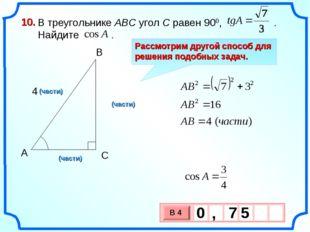 В треугольнике ABC угол C равен 900, . Найдите . 10. Рассмотрим другой спосо