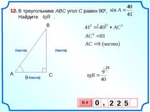 В треугольнике ABC угол C равен 900, . Найдите . 12. C A B (части) (части)
