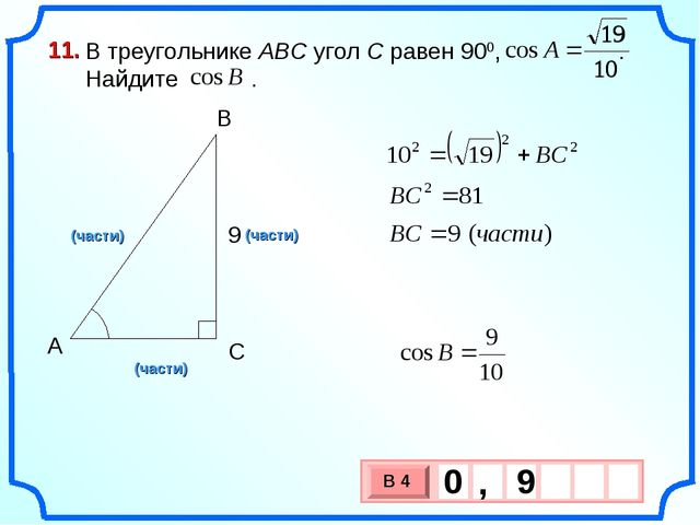 В треугольнике ABC угол C равен 900, . Найдите . 11. C A B (части) (части)