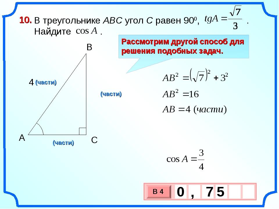 В треугольнике ABC угол C равен 900, . Найдите . 10. Рассмотрим другой спосо...