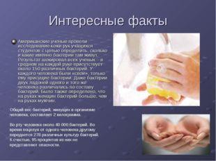 Интересные факты Американские ученые провели исследование кожи рук учащихся с