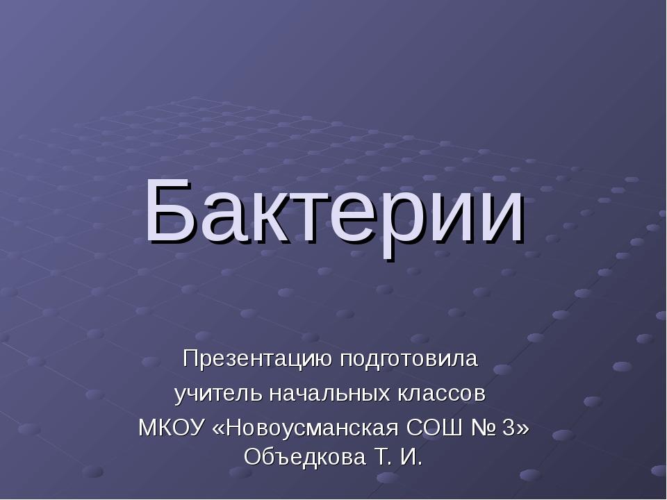 Бактерии Презентацию подготовила учитель начальных классов МКОУ «Новоусманска...