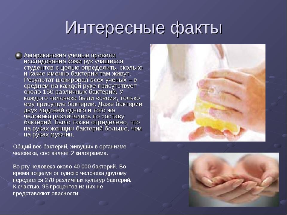 Интересные факты Американские ученые провели исследование кожи рук учащихся с...