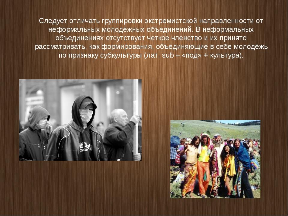 XX и XXI век глазами моего поколения ПРОБЛЕМА ЭКСTРЕМИЗМА В МОЛОДЕЖНОЙ СРЕДЕ...