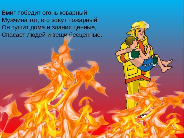 Вмиг победит огонь коварный Мужчина тот, его зовут пожарный! Он тушит дома и...