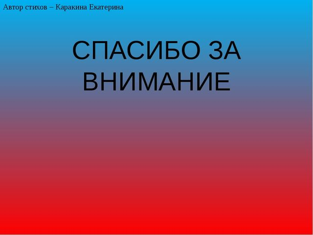 СПАСИБО ЗА ВНИМАНИЕ Автор стихов – Каракина Екатерина