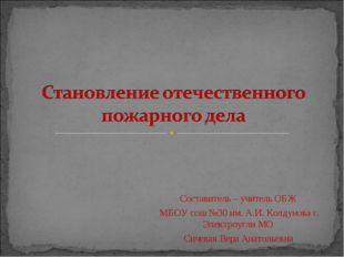 Составитель – учитель ОБЖ МБОУ сош №30 им. А.И. Колдунова г. Электроугли МО С