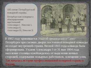 В 1802 году принимается Указ об организации в Санкт-Петербурге при съезжих д