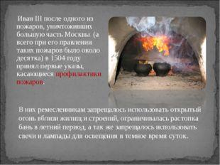 Иван III после одного из пожаров, уничтоживших большую часть Москвы (а всего