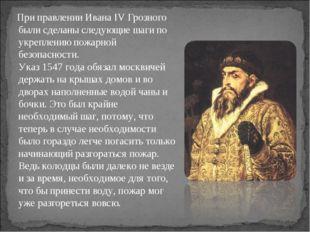 При правлении Ивана IV Грозного были сделаны следующие шаги по укреплению по