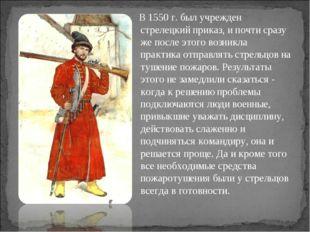 В 1550 г. был учрежден стрелецкий приказ, и почти сразу же после этого возни