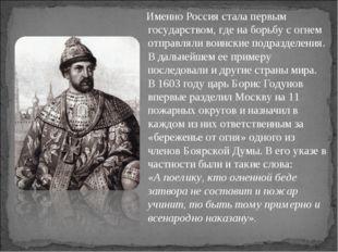 Именно Россия стала первым государством, где на борьбу с огнем отправляли во