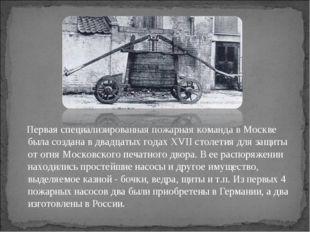 Первая специализированная пожарная команда в Москве была создана в двадцатых