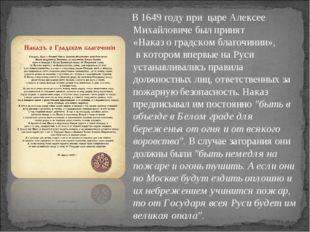 В 1649 году при царе Алексее Михайловиче был принят «Наказ о градском благоч