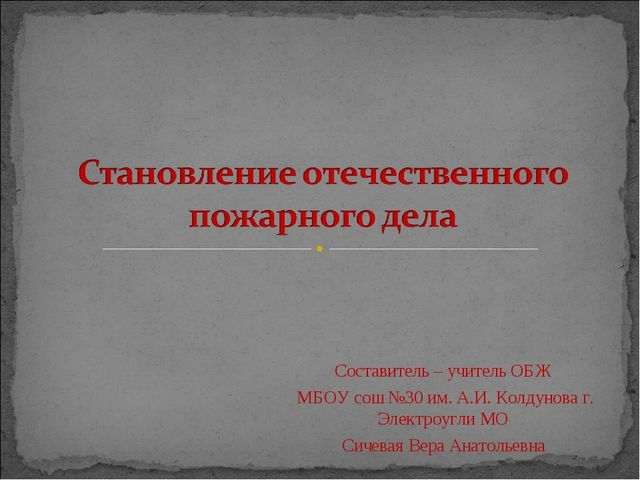 Составитель – учитель ОБЖ МБОУ сош №30 им. А.И. Колдунова г. Электроугли МО С...