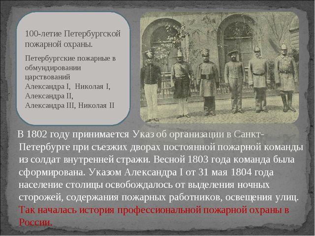 В 1802 году принимается Указ об организации в Санкт-Петербурге при съезжих д...
