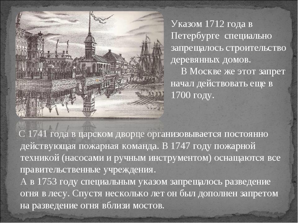 С 1741 года в царском дворце организовывается постоянно действующая пожарная...