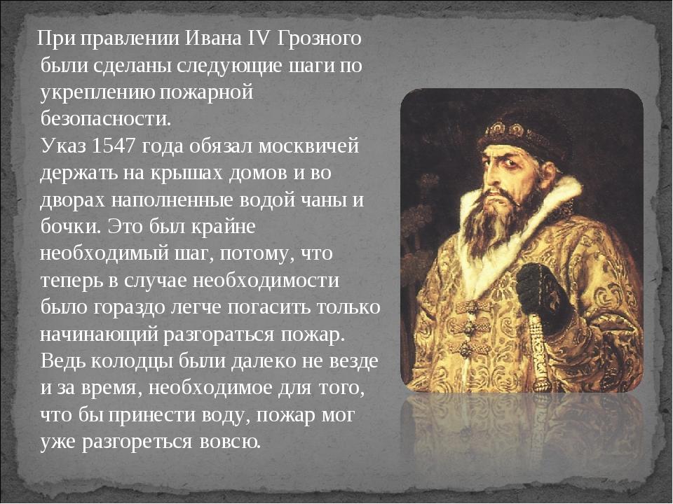 При правлении Ивана IV Грозного были сделаны следующие шаги по укреплению по...