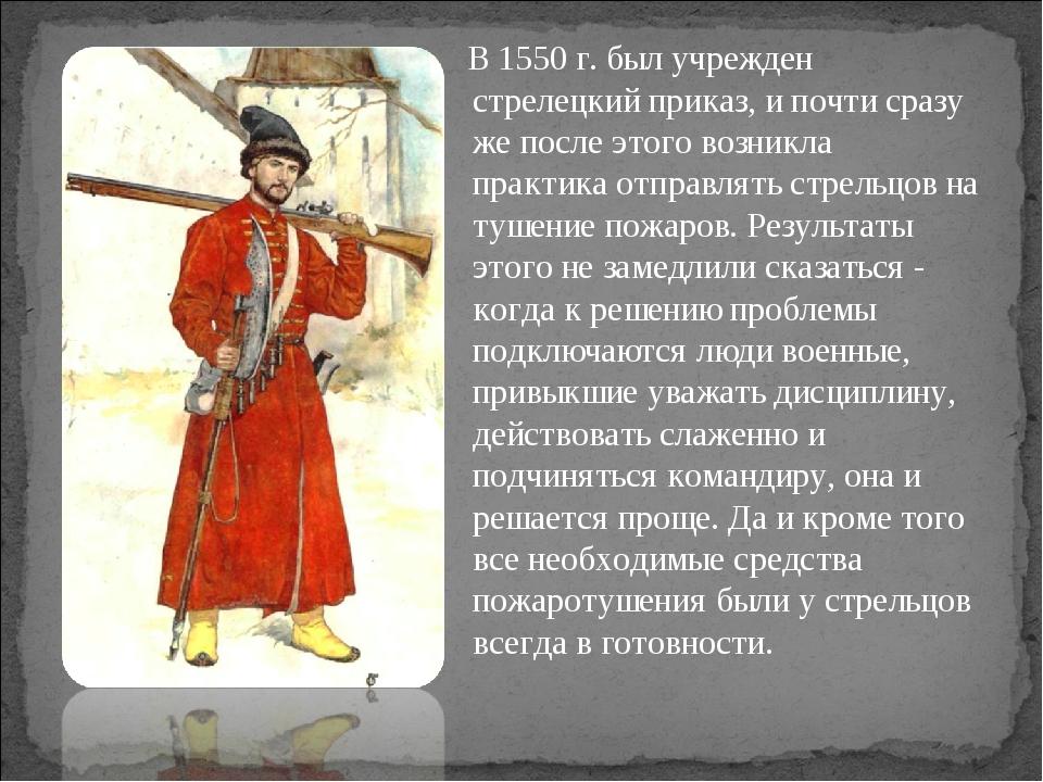В 1550 г. был учрежден стрелецкий приказ, и почти сразу же после этого возни...