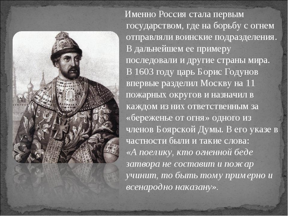 Именно Россия стала первым государством, где на борьбу с огнем отправляли во...