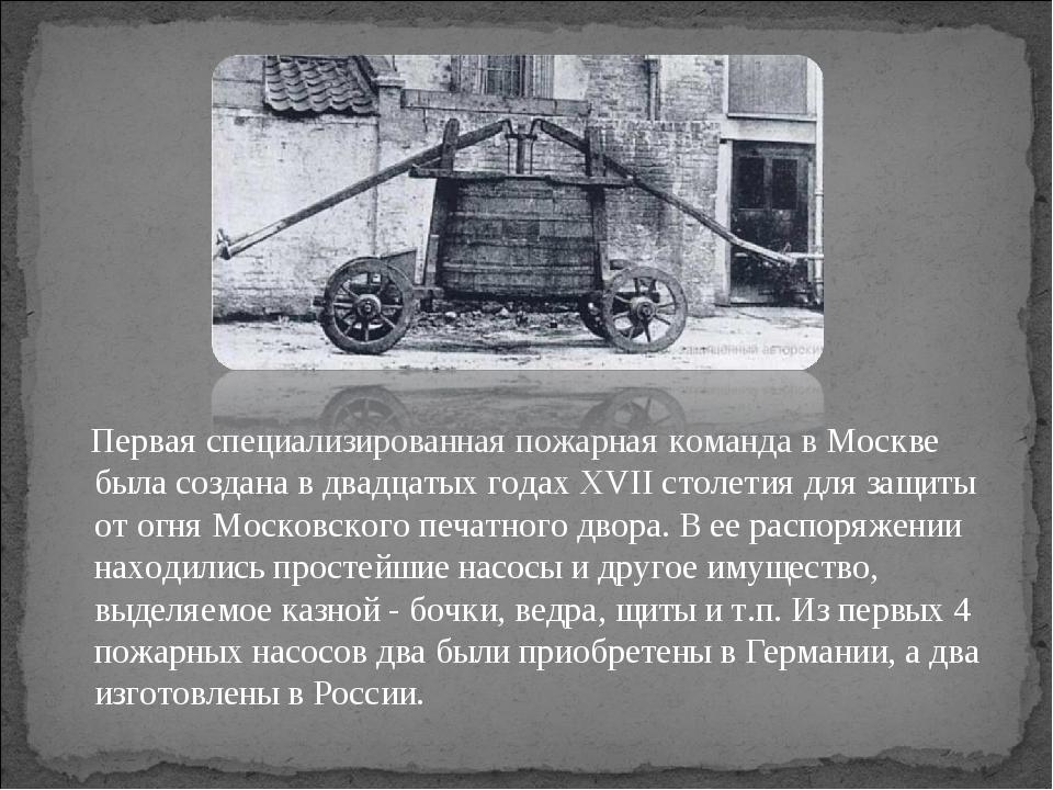 Первая специализированная пожарная команда в Москве была создана в двадцатых...
