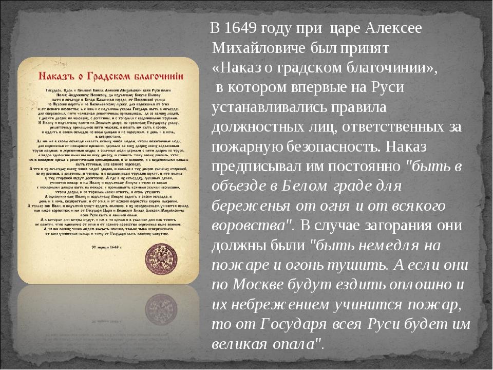 В 1649 году при царе Алексее Михайловиче был принят «Наказ о градском благоч...