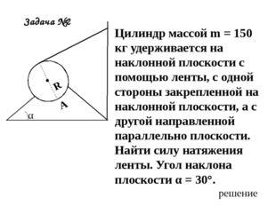 Задача №3 Однородный шар радиуса R подвешен на нити длиной ℓ, конец которой з