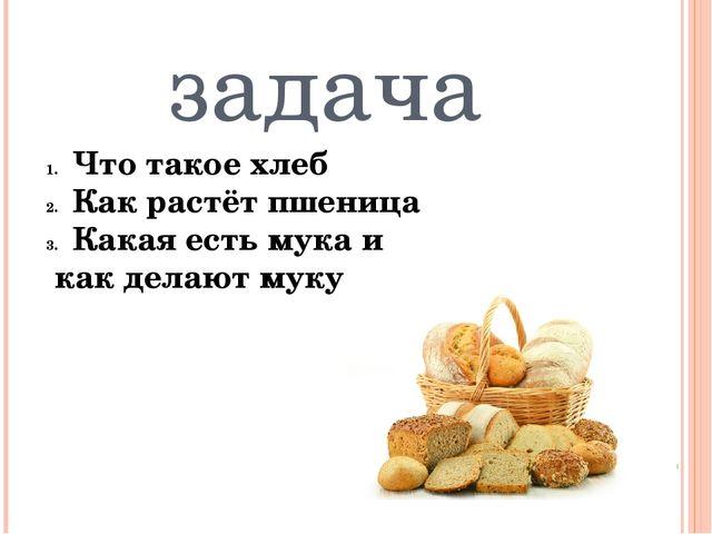 задача Что такое хлеб Как растёт пшеница Какая есть мука и как делают муку