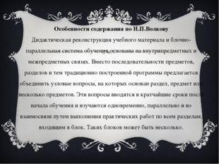 Особенности содержания по И.П.Волкову Дидактическая реконструкция учебного м