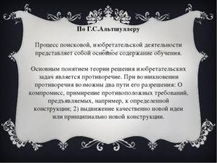 По Г.С.Альтшуллеру Процесс поисковой, изобретательской деятельности представ