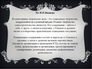 По И.П.Иванову Коллективные творческие дела - это социальное творчество, нап