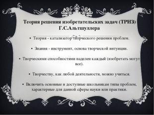 Теория решения изобретательских задач (ТРИЗ) Г.С.Альтшуллера • Теория - кат