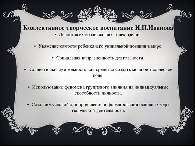 Коллективное творческое воспитание И.П.Иванова • Диалог всех возникающих то...