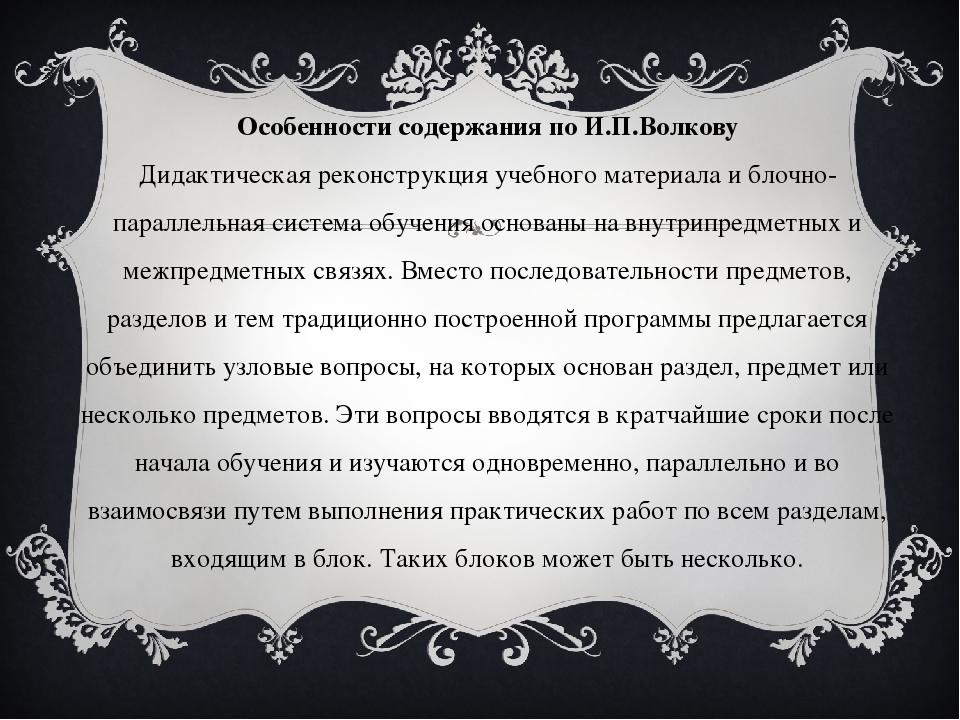 Особенности содержания по И.П.Волкову Дидактическая реконструкция учебного м...