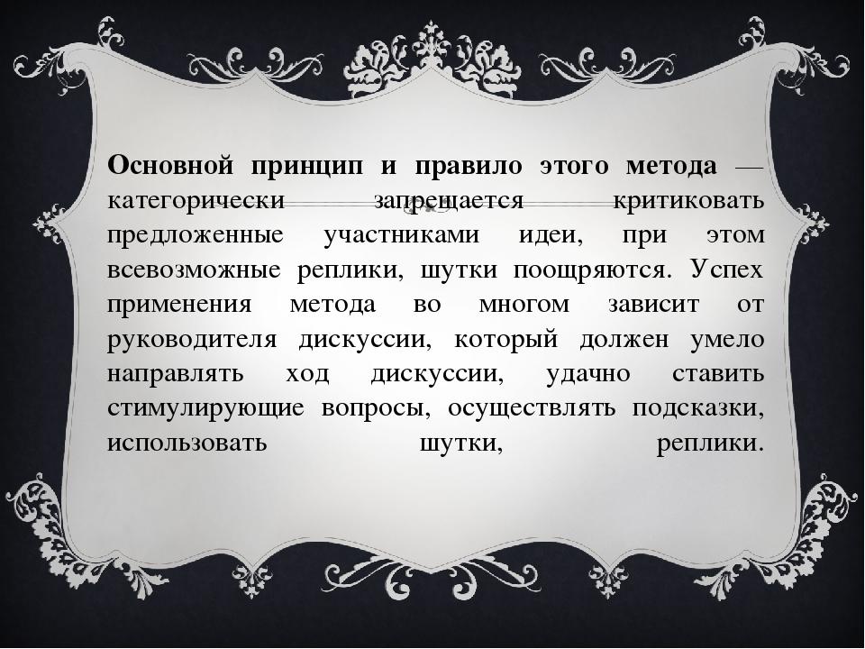 Основной принцип и правило этого метода — категорически запрещается критиков...
