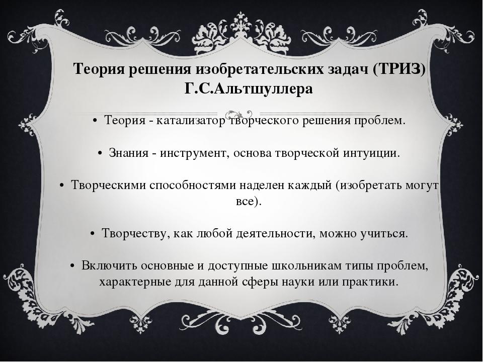 Теория решения изобретательских задач (ТРИЗ) Г.С.Альтшуллера • Теория - кат...