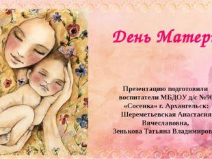 Презентацию подготовили воспитатели МБДОУ д/с №96 «Сосенка» г. Архангельск: Ш