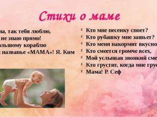 Стихи о маме Мама, так тебя люблю, Что не знаю прямо! Я большому кораблю Дам