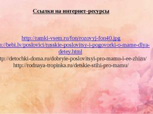 Ссылки на интернет-ресурсы http://ramki-vsem.ru/fon/rozovyj-fon40.jpg http://