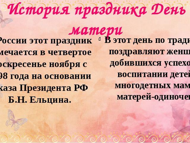 История праздника День матери В России этот праздник отмечается в четвертое в...