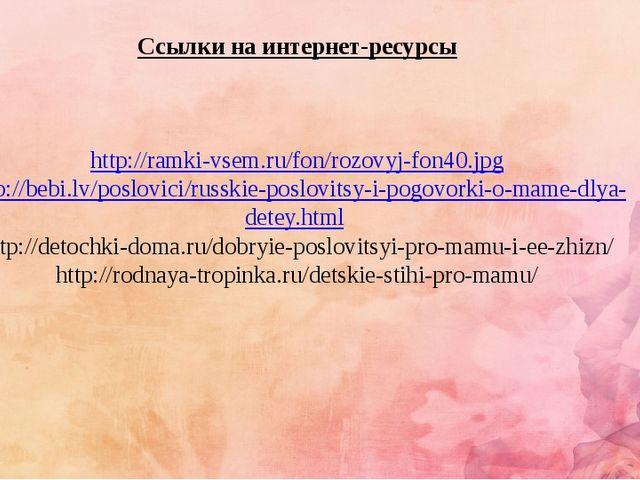 Ссылки на интернет-ресурсы http://ramki-vsem.ru/fon/rozovyj-fon40.jpg http://...