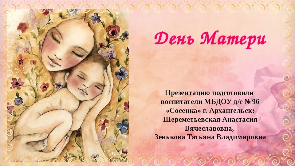 Презентацию подготовили воспитатели МБДОУ д/с №96 «Сосенка» г. Архангельск: Ш...