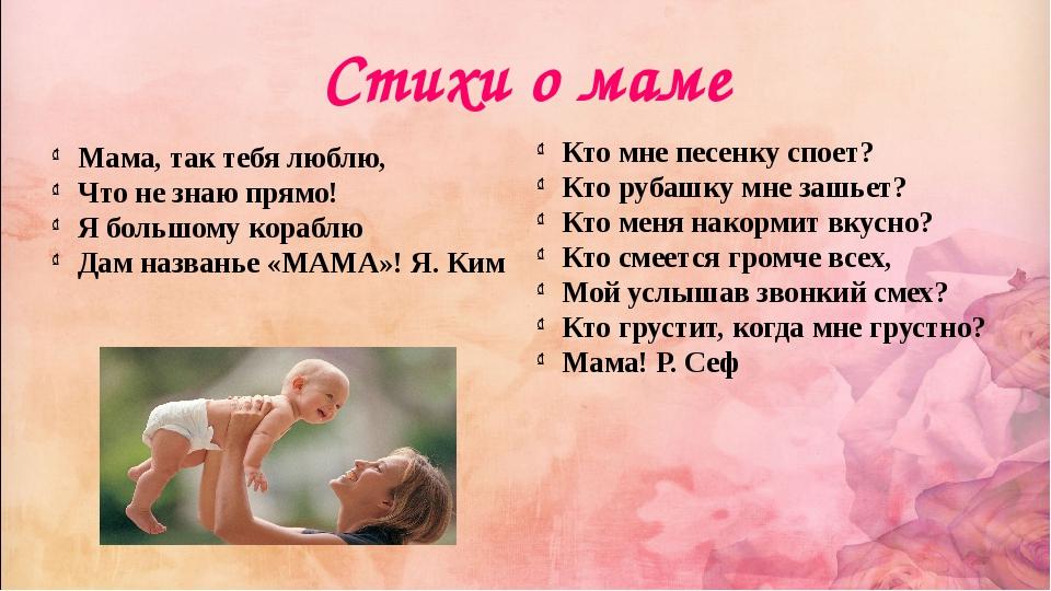Стихи о маме Мама, так тебя люблю, Что не знаю прямо! Я большому кораблю Дам...
