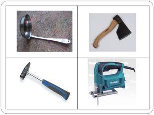 Поварёшка- это не инструмент.
